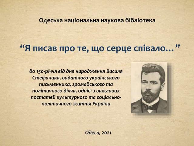 """""""Я писав про те, що серце співало…"""": е-виставка до 150-річчя від дня народження Василя Стефаника"""