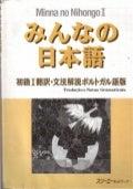 Minna no Nihongo Shokyuu 1 - Tradução e Notas Gramaticas PT_BR (outra versão)