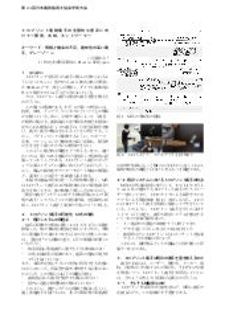 第24回義肢装具士協会学術大会(予稿)