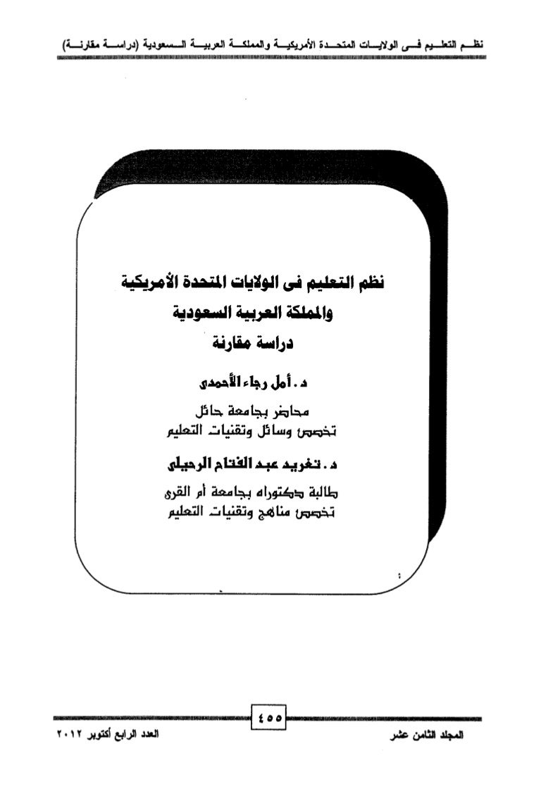 The Educational Systems In Saudi Arabia And United States A Comparat