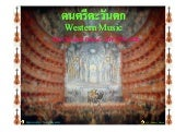 01999031 western music classical.
