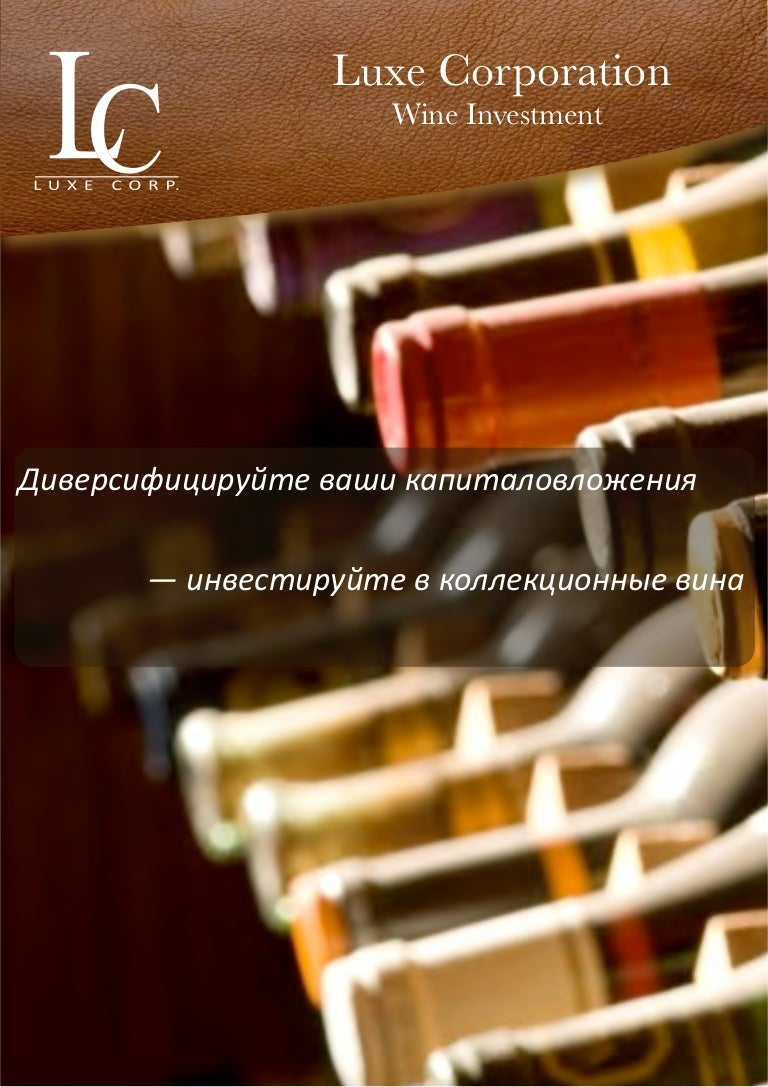 wine investment Fine wine investments  wine has proved to be a safe haven for investors for many decades, possibly because of its chattel status (exemption from capital gains tax.