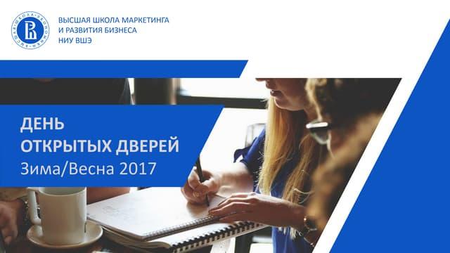 высшая школа маркетинга и развития бизнеса ниу вшэ 02.02.2017