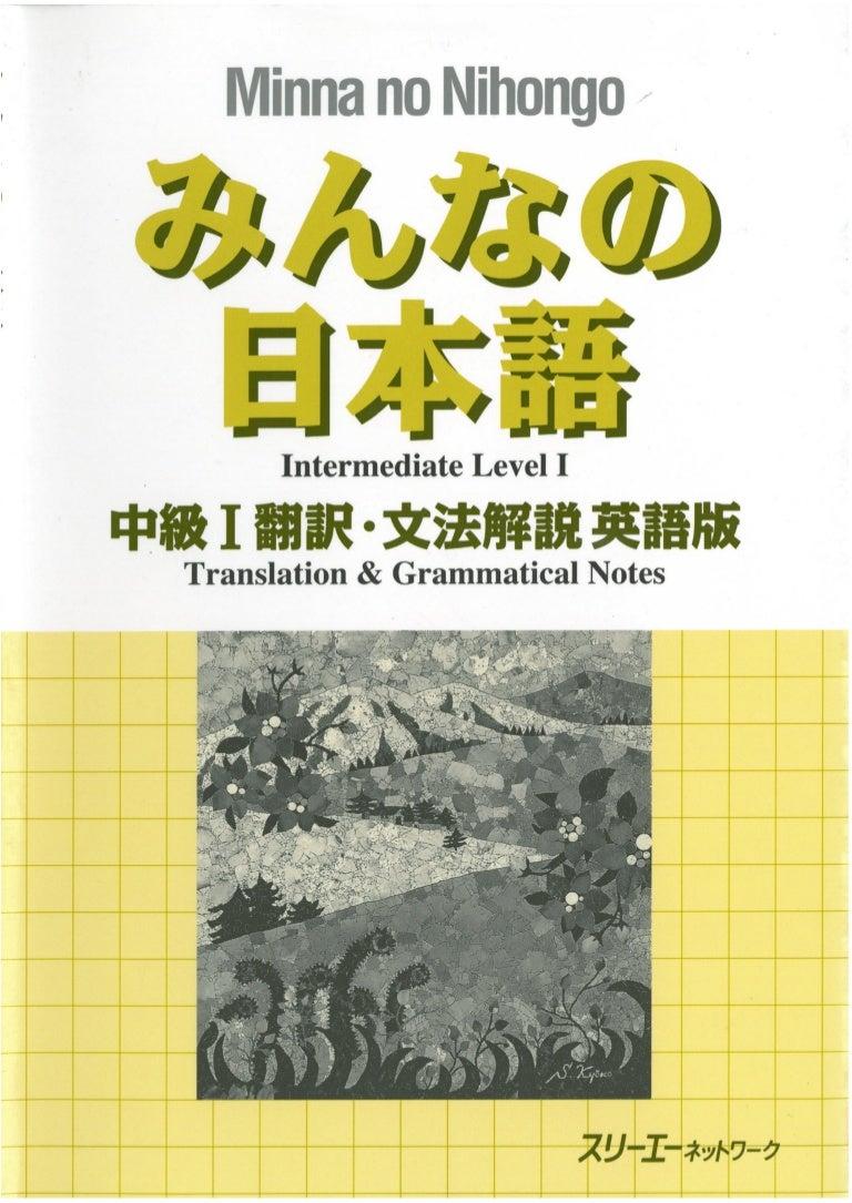 Minna No Nihongo2 Chuukyuu I Notas Gramaticais Enus