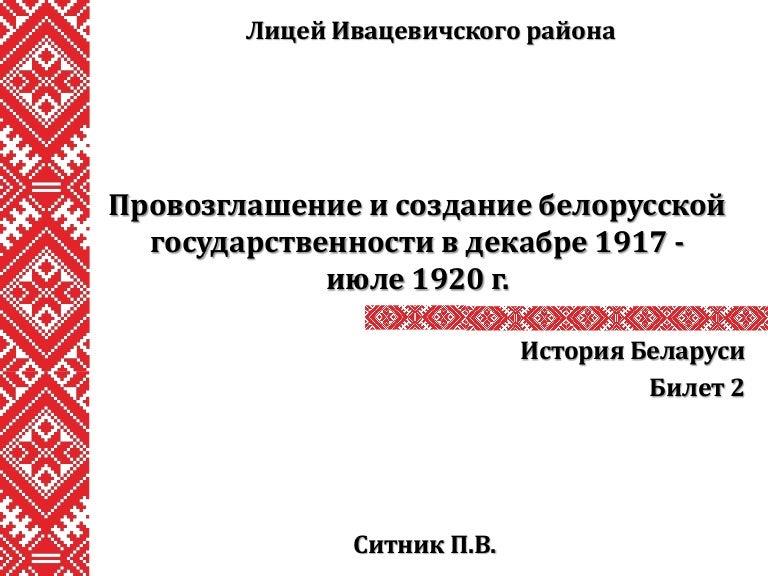 принятие декларации о провозглашении независимости ссрб