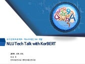 NLU Tech Talk with KorBERT