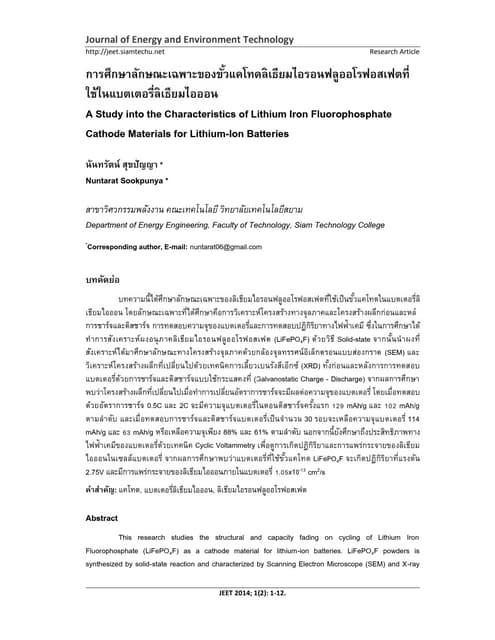 01_การศึกษาลักษณะเฉพาะของขั้วแคโทดลิเธียมไอรอนฟลูออโรฟอสเฟตที่ใช้ในแบตเตอรี่ลิเธียมไอออ