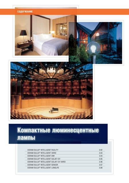 OSRAM: компактные люминесцентные лампы