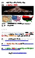 033017 The United States FALL (Arabic)