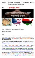 033017 The United States FALL (Bengali)