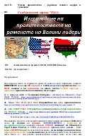 033017 The United States FALL (Bulgarian)