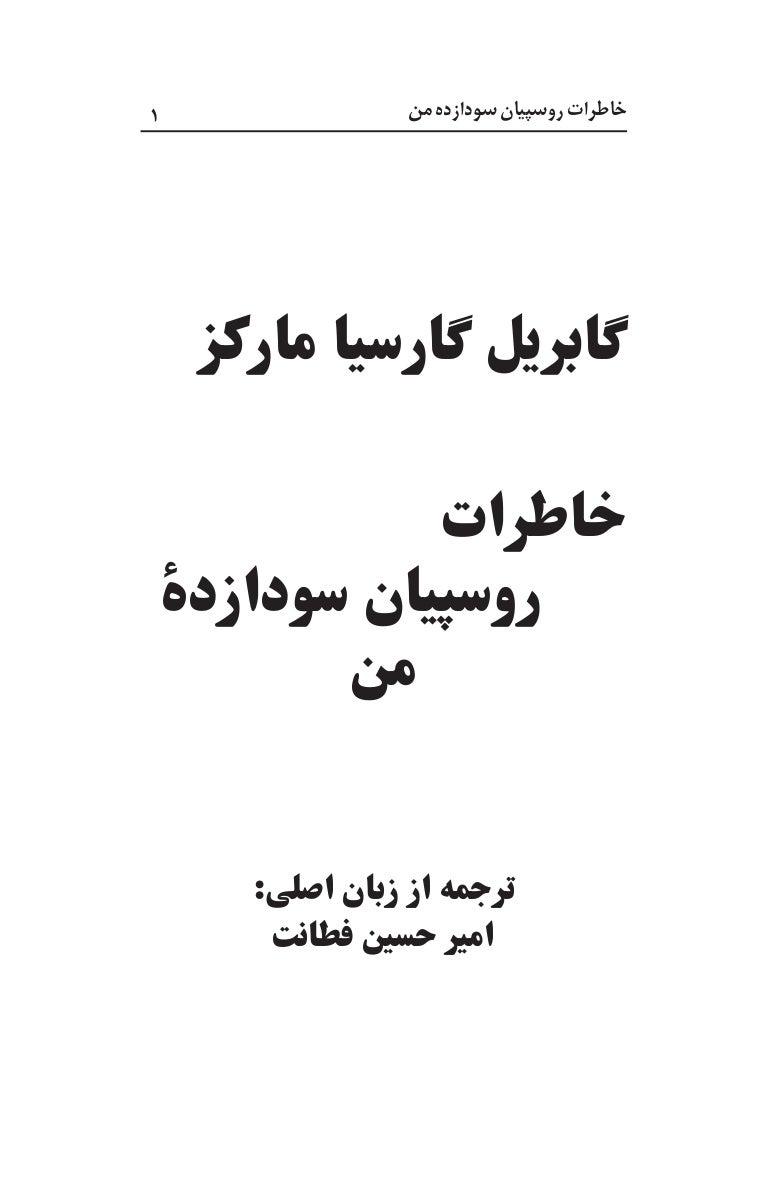 cf12416b77efc9 New iranian music Bandari Persian Sex