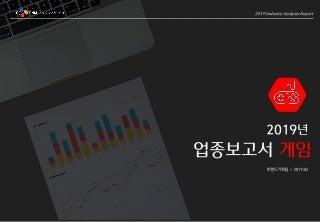 [메조미디어] 2019 업종분석 리포트_게임편