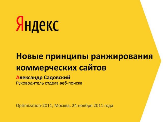 «Яндекс: новые принципы ранжирования коммерческих сайтов» Александр Садовский на Optimization 2011
