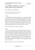 การกำจัดก๊าซไฮโดรเจนซัลไฟด์โดยสารละลาย Fe-EDTA