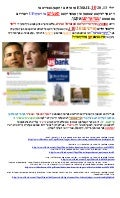 071310   obama email (yiddish)