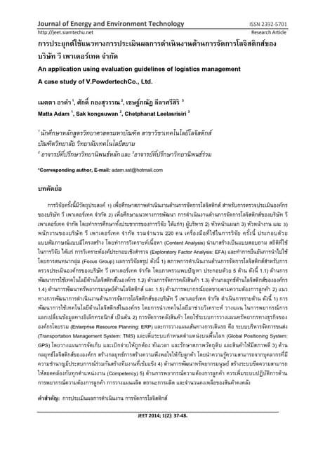 การประยุกต์ใช้แนวทางการประเมินผลการดำเนินงานด้านการจัดการโลจิสติกส์ของบริษัท วี เพาเดอ