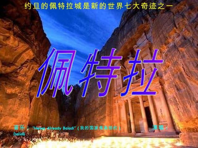 090311lu 佩特拉古城(Lys)