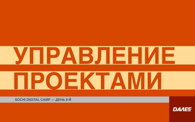 """Профессия """"Менеджер проектов в digital"""""""