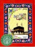 القرآن الكريم برواية حفص بخط النسخ أبيض واسود 14 سطر جيدة وواضحة