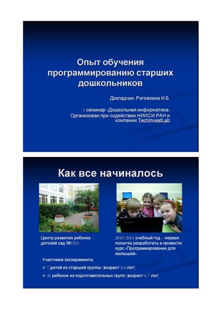 Ирина Рогожкина -- опыт обучения программированию старших дошкольников