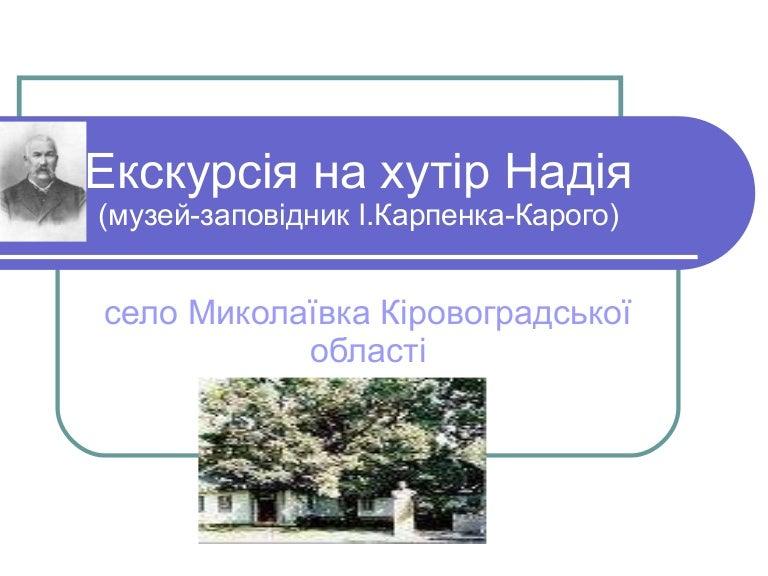 Презентація № 1 екскурсія