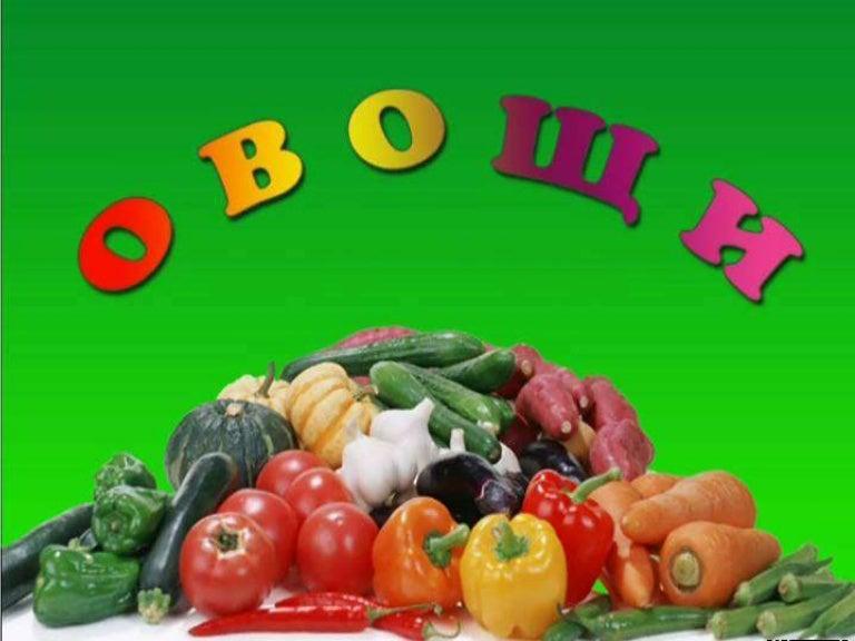 Картинка овощи с надписью, коми поздравительная открытка