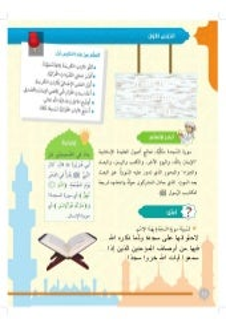 آداب المسجد 6