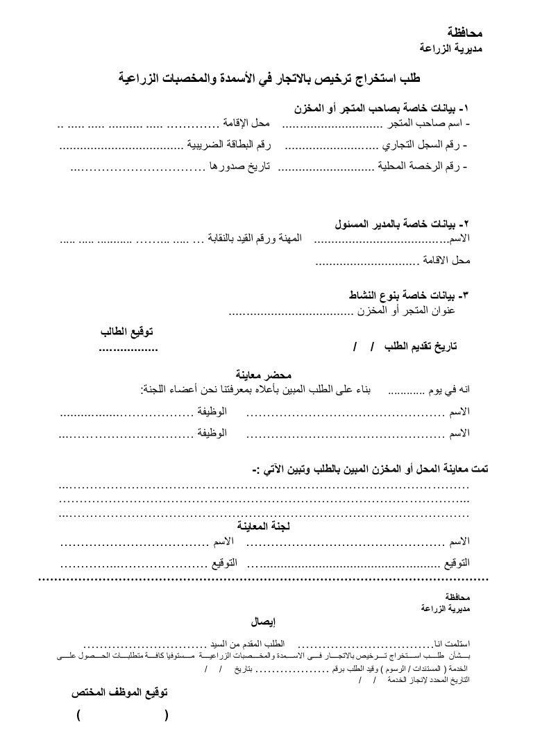 مزدوج غير مؤكد يحوم صيغة عقد ايجار ارض فضاء في السعودية Comertinsaat Com