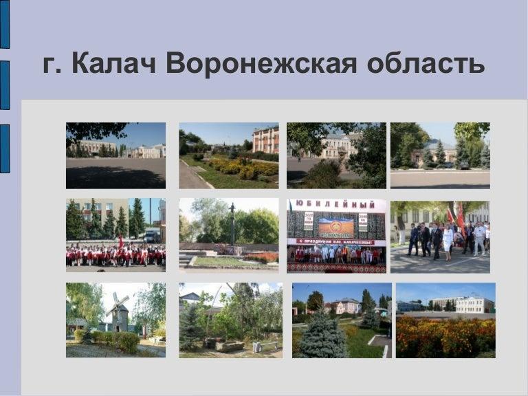 калачеевский элеватор область воронежская область