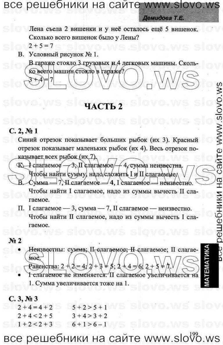 Класс ответы 2 математика решебник демидова часть 2