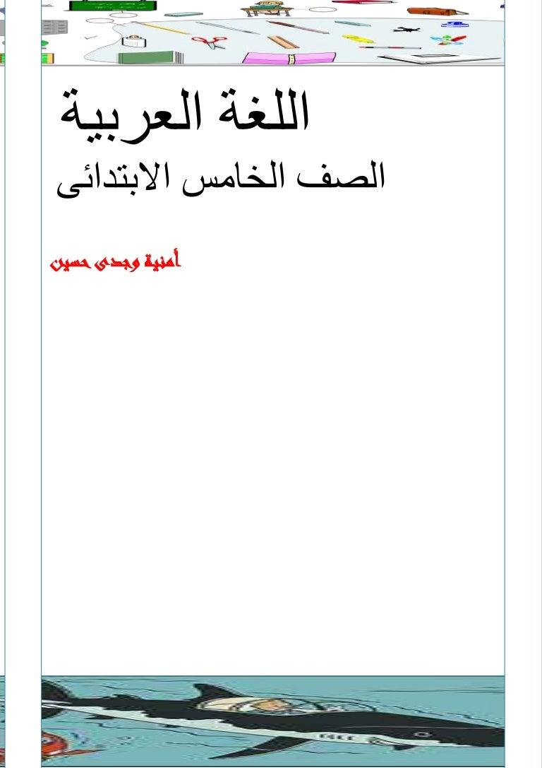 اللغة العربية الصف الخامس الابتدائى ترم 1