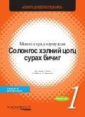 Монгол хүнд зориулсан солонгос хэлний цогц сурах бичиг 1