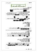 امتحان ع الباب الاول والثاني كيمياء 1ث 2015