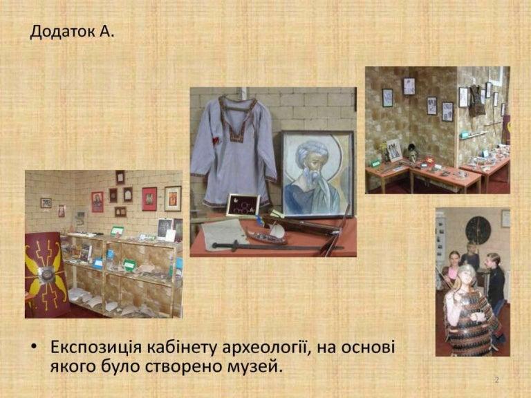 Археологічний музей Школи мистецтв