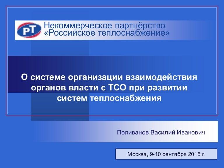 поливанов василий иванович некоммерческая организация