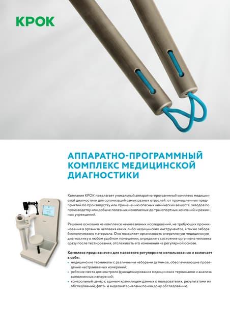 Аппаратно-программный комплекс медицинской диагностики