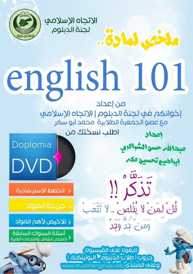 تلخيص انجليزي 1