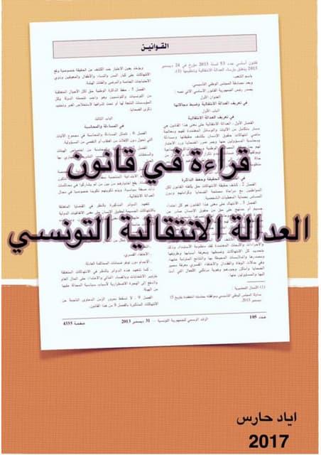 قراءة في قانون العدالة الانتقالية التونسي