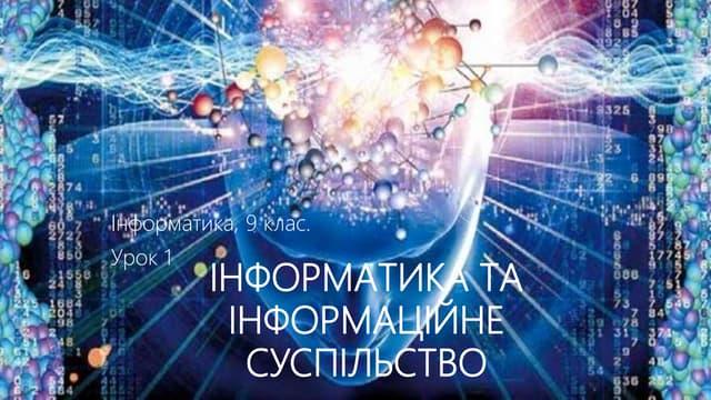 Інформатика та інформаційне суспільство