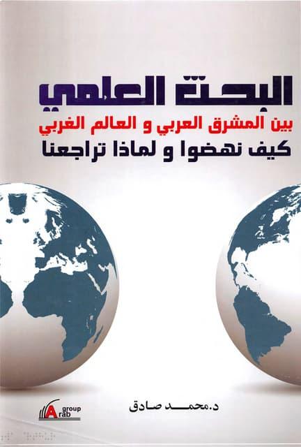 البحث العلمي بين المشرق العربي والعالم الغربي كيف نهضوا ولماذا تراجعنا (1)