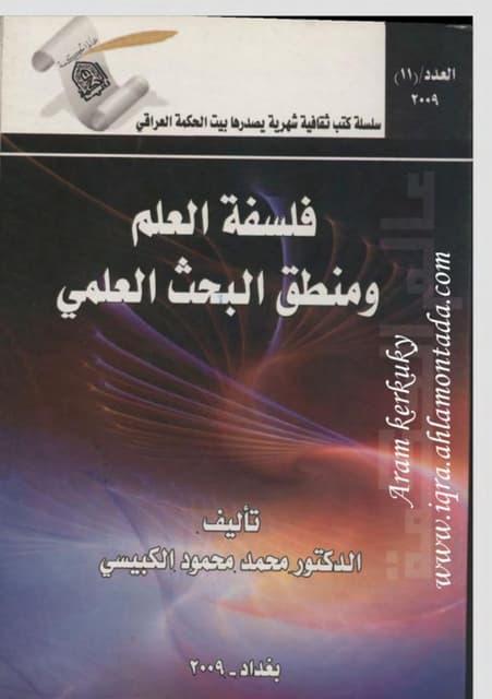 فلسفة العلم و منطق البحث العلمي (1)