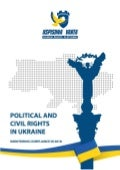 "Report ""Political rights and freedoms in Ukraine: Monitoring compliance in 2018"""
