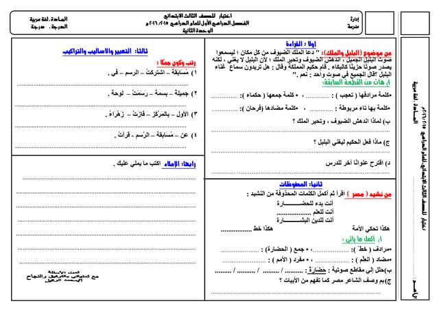 اختبار لغة عربية الصف الثالث الابتدائي ت1 وحدة 2- 2015-2016