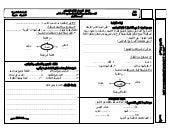 اختبار لغة عربية الصف الثالث الابتدائي ت1 2015-2016