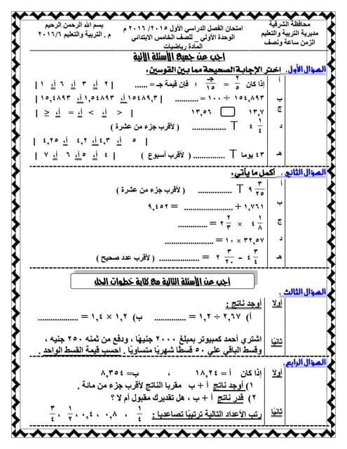 اختبار رياضيات الصف الخامس ت1 وحدة أولي  2015-2016+ نموذج إجابة