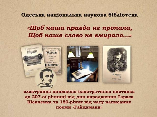 10 березня 2021 р. в Одеській національній науковій бібліотеці відбулись традиційні Шевченківські читання, присвячені 207-ій річниці від дня народження Т.Г. Шевченка та 180-річчя від часу написання поеми «Гайдамаки»