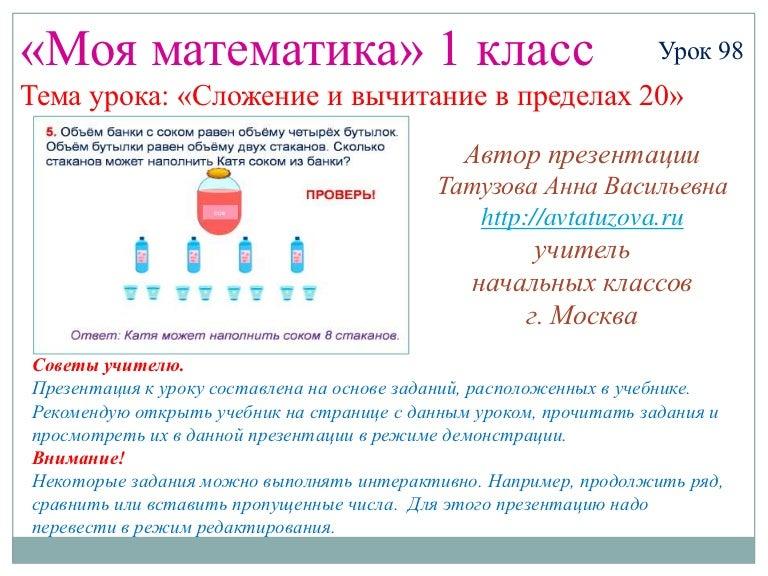 Сайт анны васильевны тузовой презентации по математике 1 класс