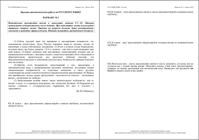 11 класс русский язык вариант 3 с текстом жуховицкого