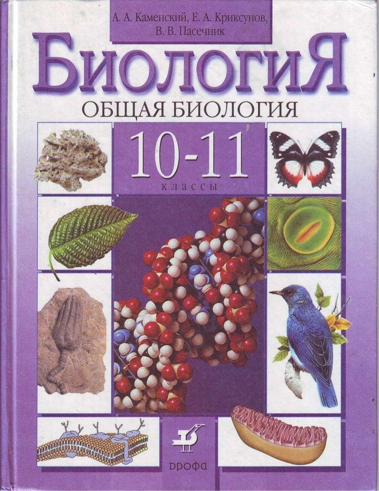 Параграф 12 биология 10-11 класс каменский читать онлайн